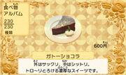 Choco cake jp