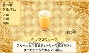 Mixed juice jp
