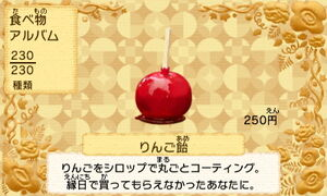 Candy apple jp