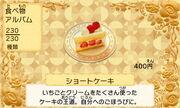 Shortcake jp