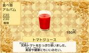 Tomato juice jp