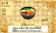Ishiyaki