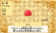 Gummy jp