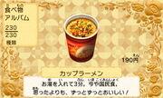Cup ramen jp