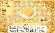Cheese jp