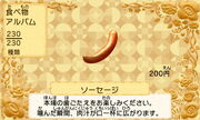 Sausage jp