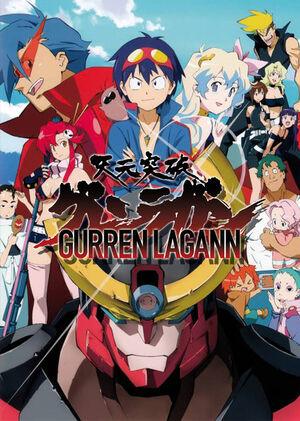 Gurren Lagann DVD