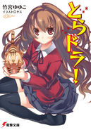 Toradora! novel cover