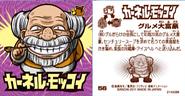 Mokkoi Sticker