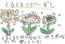 Flowerzusi