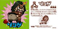 Zongeh from Ichiryu's Appetizer Arc