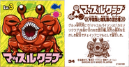 Muscle Crab stickers