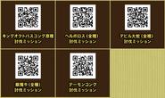 Toriko Ultimate Survival QR code2