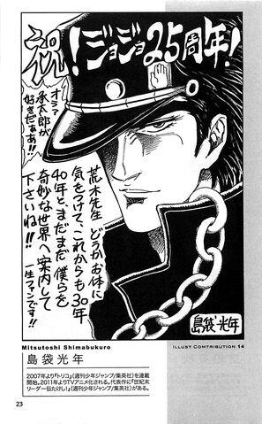 File:Shimabukuro Jojo.jpg