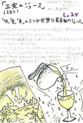 File:Mikannojuce.jpg