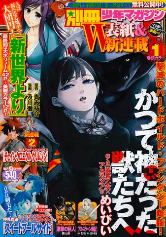 File:Bessatsu Shonen Magazine Issue 7 2014.png