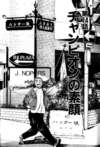 File:Chapter 14 cover.png