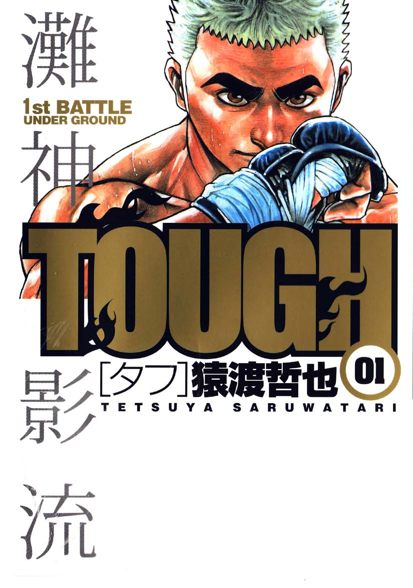 File:Tough manga.png
