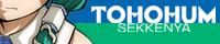 TOHOHUM banner