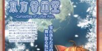 Curiosities of Lotus Asia: Chapter 24