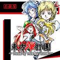 Thumbnail for version as of 23:56, September 21, 2007