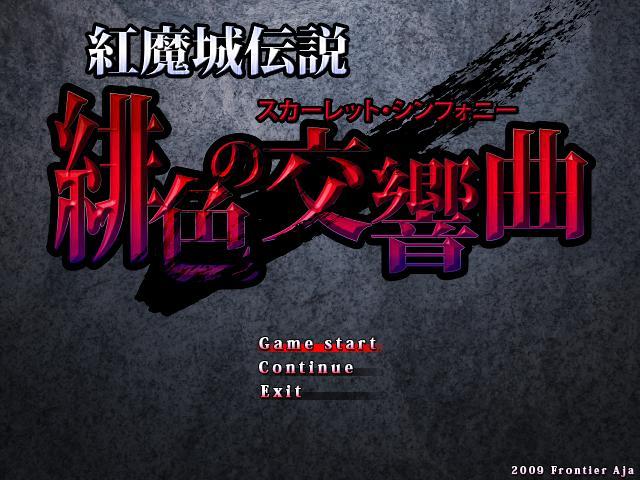 File:Koumajou Densetsu title.jpg