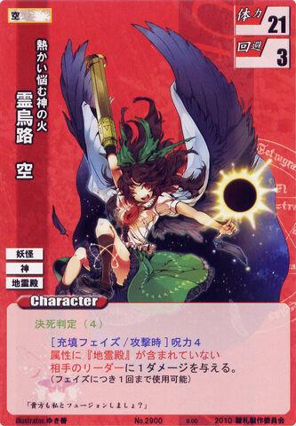File:Utsuho2900.jpg