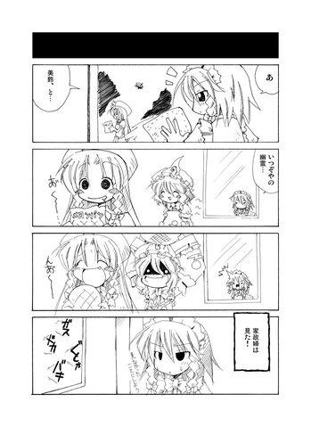 File:Todays youmu-san 09.jpg