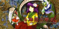 Akyu's Untouched Score vol.4