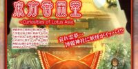 Curiosities of Lotus Asia: Chapter 25