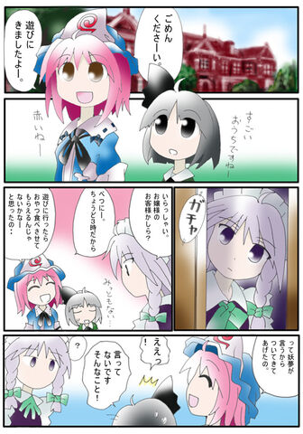 File:Ishikiri comic l07.jpg