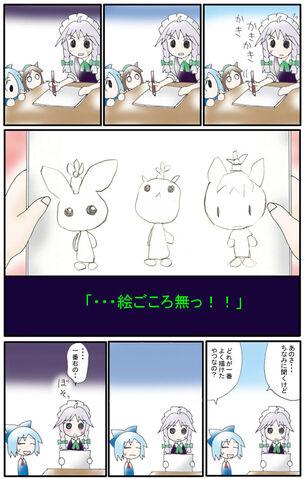 File:Ishikiri z comic12.jpg