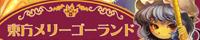 Toho merry go round banner