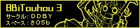 8BiTouhou3 banner