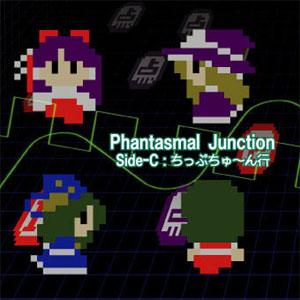 File:Phantasmal Juncion Side C Cover.jpg