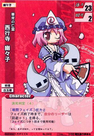 File:Yuyuko0800.jpg