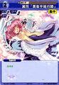 Yuyuko0801.jpg
