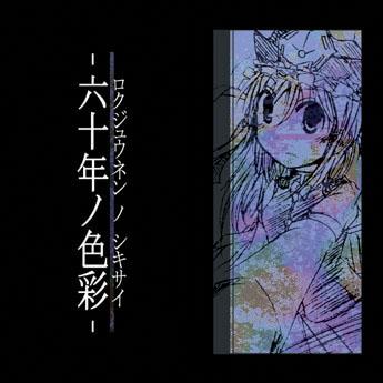 File:SASARAYA 60nen.jpg