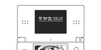 荒御霊 DS-10 REMIXIES