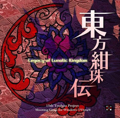 File:Touhou15 cover.jpg