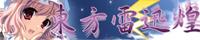 Toho-Raizinkou banner