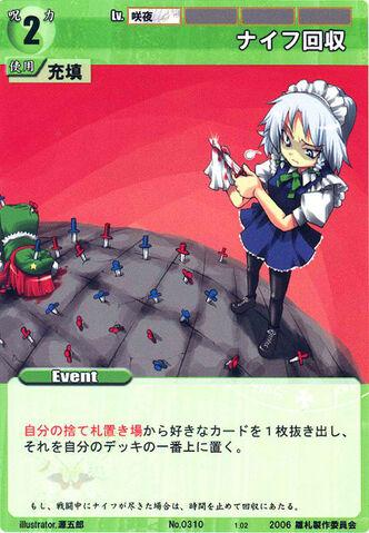 File:Sakuya0310.jpg