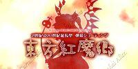 東方紅魔郷 〜 the Embodiment of Scarlet Devil.