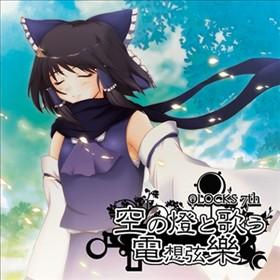 File:Sora no Akari to Densougenngaku.jpg