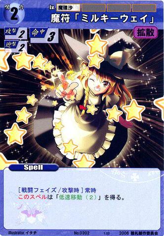 File:Marisa0202.jpg