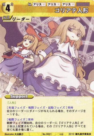 File:Alice0621.jpg
