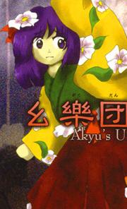 File:Akyuu5.png