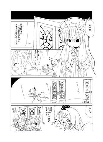 File:Todays youmu-san 12.jpg