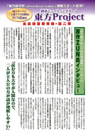 File:SSiB 01 interview with ZUN.jpg