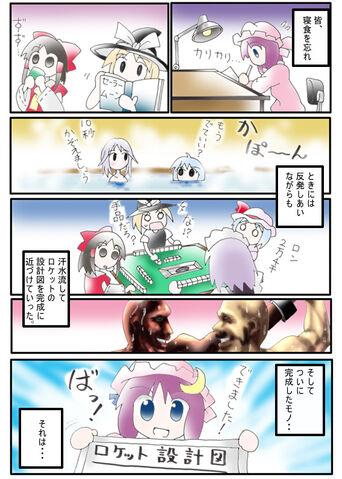 File:Ishikiri comic l04.jpg